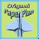 折り紙紙飛行機