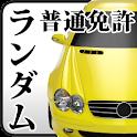 運転免許1400問!普通運転免許:学科試験ランダム問題 logo