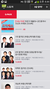 단 2권으로 합격! 박문각랜드스파 공인중개사 1타 직강 - screenshot thumbnail