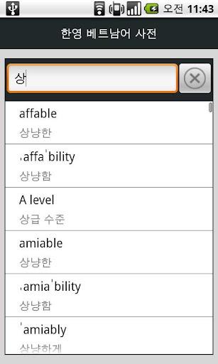 한영 베트남어 사전