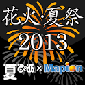 花火大会&夏祭り 2013 夏ぴあxマピオン icon