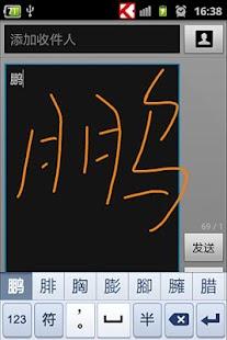 ksense handwriting ime - screenshot thumbnail