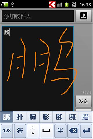 ksense handwriting ime - screenshot