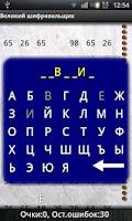 Screenshot of Великий шифровальщик Лайт