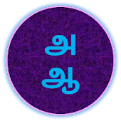 Tamil Alphabets Vowels