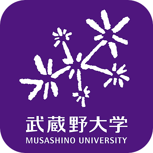 武蔵野大学 受験生向けアプリ 教育 App LOGO-硬是要APP