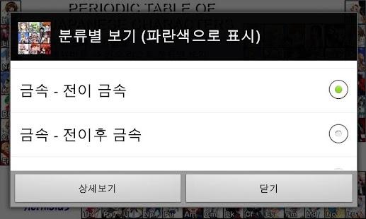 미소녀주기율표 - screenshot thumbnail
