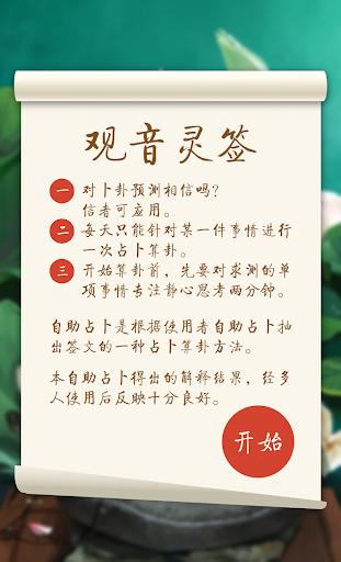 观音灵签(古风字体)