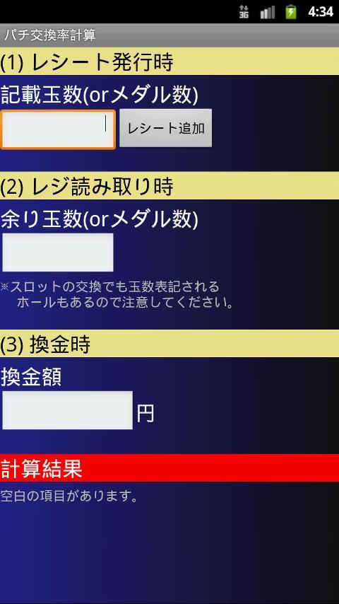 パチンコパチスロ交換率計算- screenshot