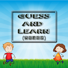 Guess and Learn(Words) icon
