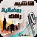 اناشيد ورنات رمضانية  - رمضان icon