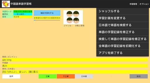 無料教育Appの中国語単語学習帳 例文集|記事Game