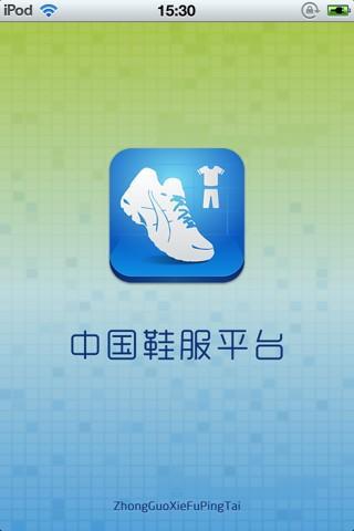 中国鞋服平台