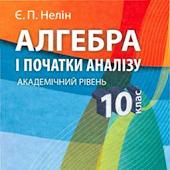ГДЗ 10 Нелін Є.П.