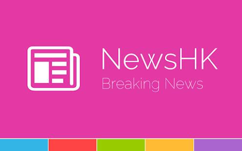 NewsHK 即時香港新聞