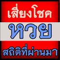 หวย1 icon