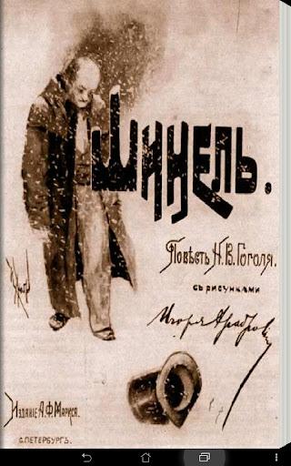 Николай Гоголь Шинель
