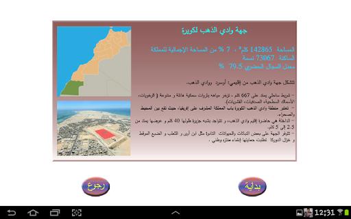 maroc en tablette