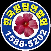 한국윙탑연합