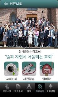 진새골온누리교회 - screenshot thumbnail