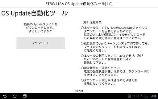 ETBW11AA OS Update 自動化ツール