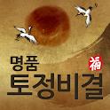 2017 명품 토정비결 – 정통 최신판 icon