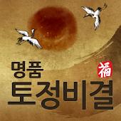 2015 명품 토정비결 – 정통 최신판