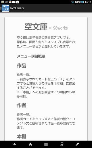 アプリ検索:青空文庫 - iPhone & iPad アプリランキング [$$308413110]