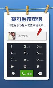 免費下載通訊APP|省錢通網絡電話 app開箱文|APP開箱王
