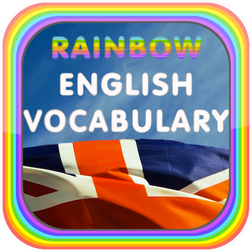 English Vocabulary Game 教育 App LOGO-硬是要APP