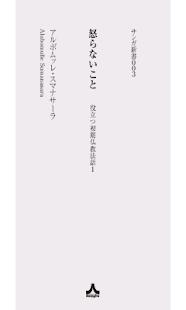 怒らないこと 役立つ初期仏教法話〈1〉- screenshot thumbnail