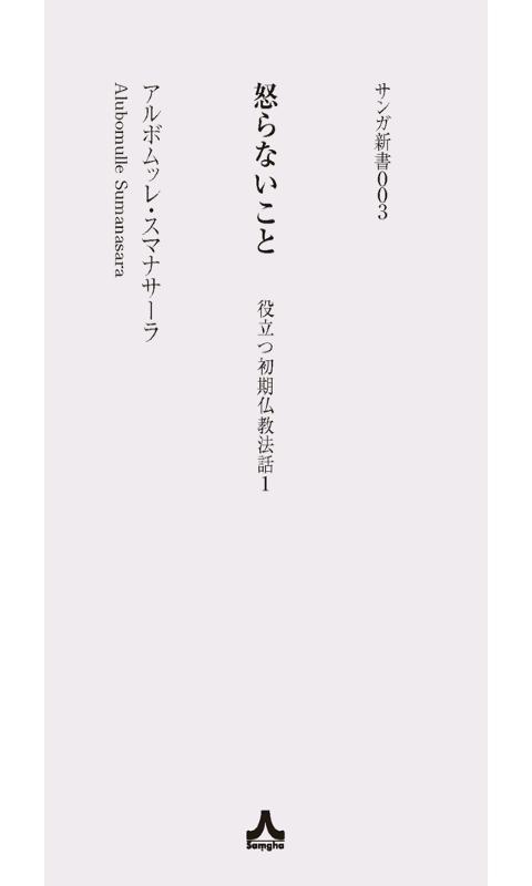 怒らないこと 役立つ初期仏教法話〈1〉- screenshot
