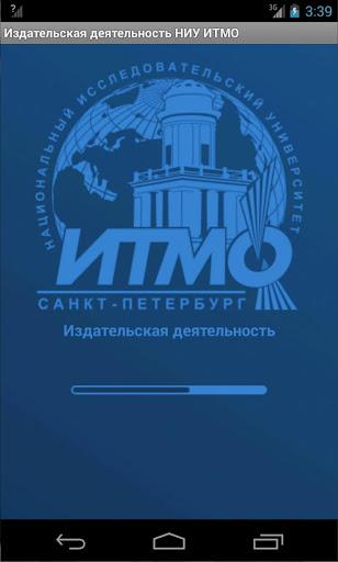 Издательская деятельность ИТМО
