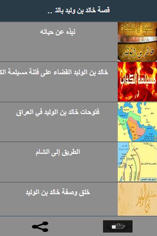 قصة خالد بن الوليد بالتفصيل