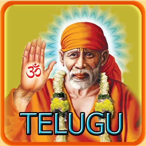 Saibaba Aarti Telugu Audio