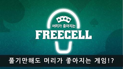 프리셀 Freecell :머리가 좋아지는 게임