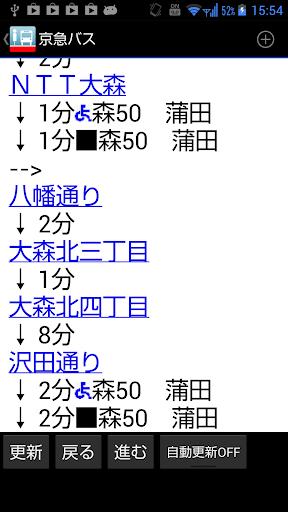 玩交通運輸App|京浜急行バス免費|APP試玩