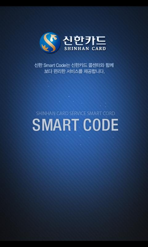 신한카드 - Smart QR- screenshot