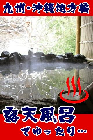 九州・沖縄地方編~露天風呂でリラックスできるホテル・旅館