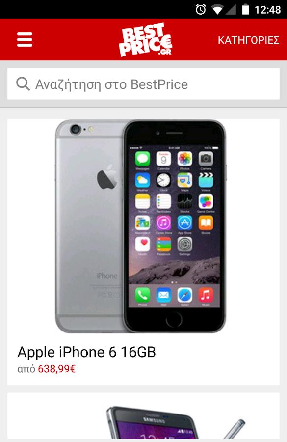 BestPrice - στιγμιότυπο οθόνης