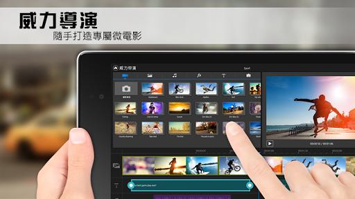 玩媒體與影片App|威力導演 - 影片剪輯免費|APP試玩