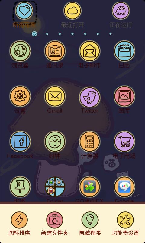 Z Single Theme GO Launcher E - screenshot