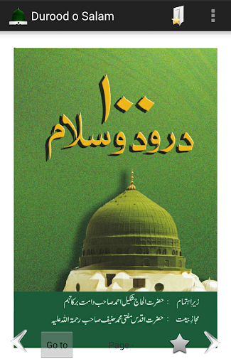 Durood o Salam