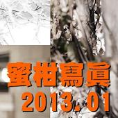 mikan syasin 201301