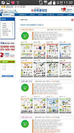 【免費商業App】판촉물 창업 판촉클럽 - 기념품 답례품 기프트 홍보물-APP點子