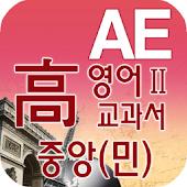 고등 영어Ⅱ 교과서 영단어 중앙(민)