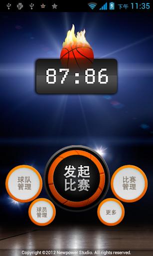 篮途-我的篮球赛