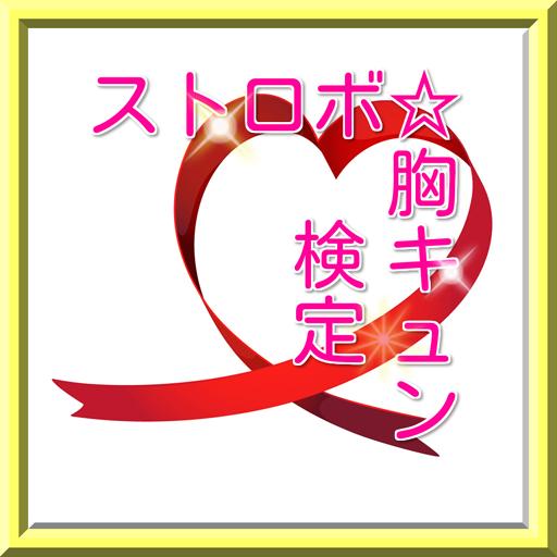 娱乐のストロボ☆胸キュン検定 LOGO-記事Game