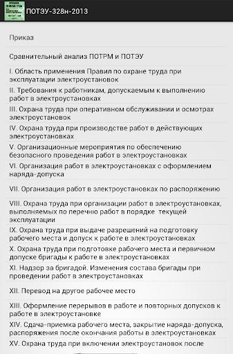 ПОТЭУ-328-2013 ПОТРМ-016