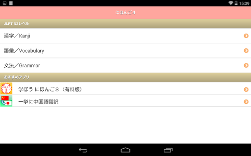 玩免費教育APP|下載日語4 (JLPT N2) app不用錢|硬是要APP